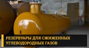 Резервуары для СУГ