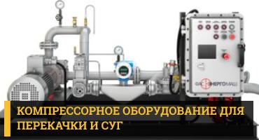 Компрессорное оборудование для перекачки и СУГ