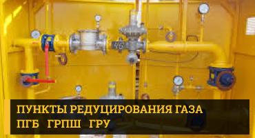 Пункты редуцирования газа ПГБ ГРПШ ГРУ